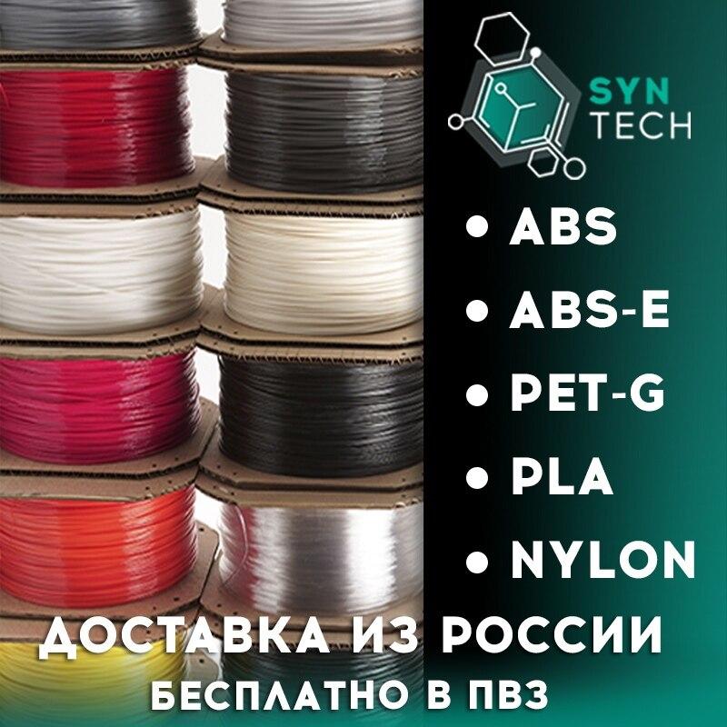 PLA 1 кг 1.75 мм филамент для 3D принтеров быстрая доставка в Россию