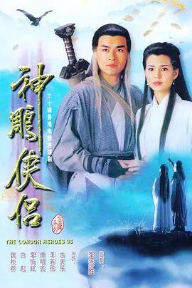 神雕侠侣1995版 粤语版