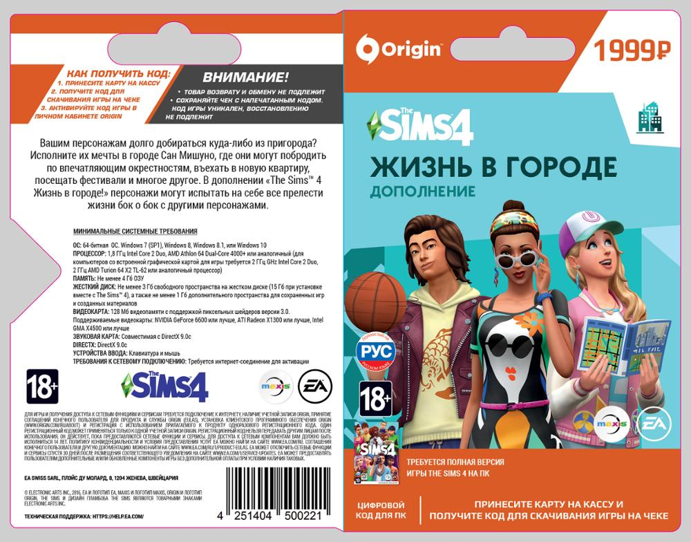 THE SIMS 4 (EP3) CITY LIVING PC digital code