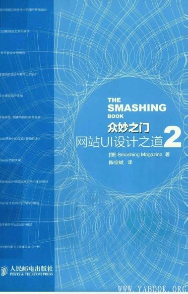 《众妙之门:网站UI设计之道2》封面图片