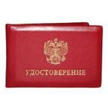 Обложка для удостоверения из кожзама с тиснением герба России