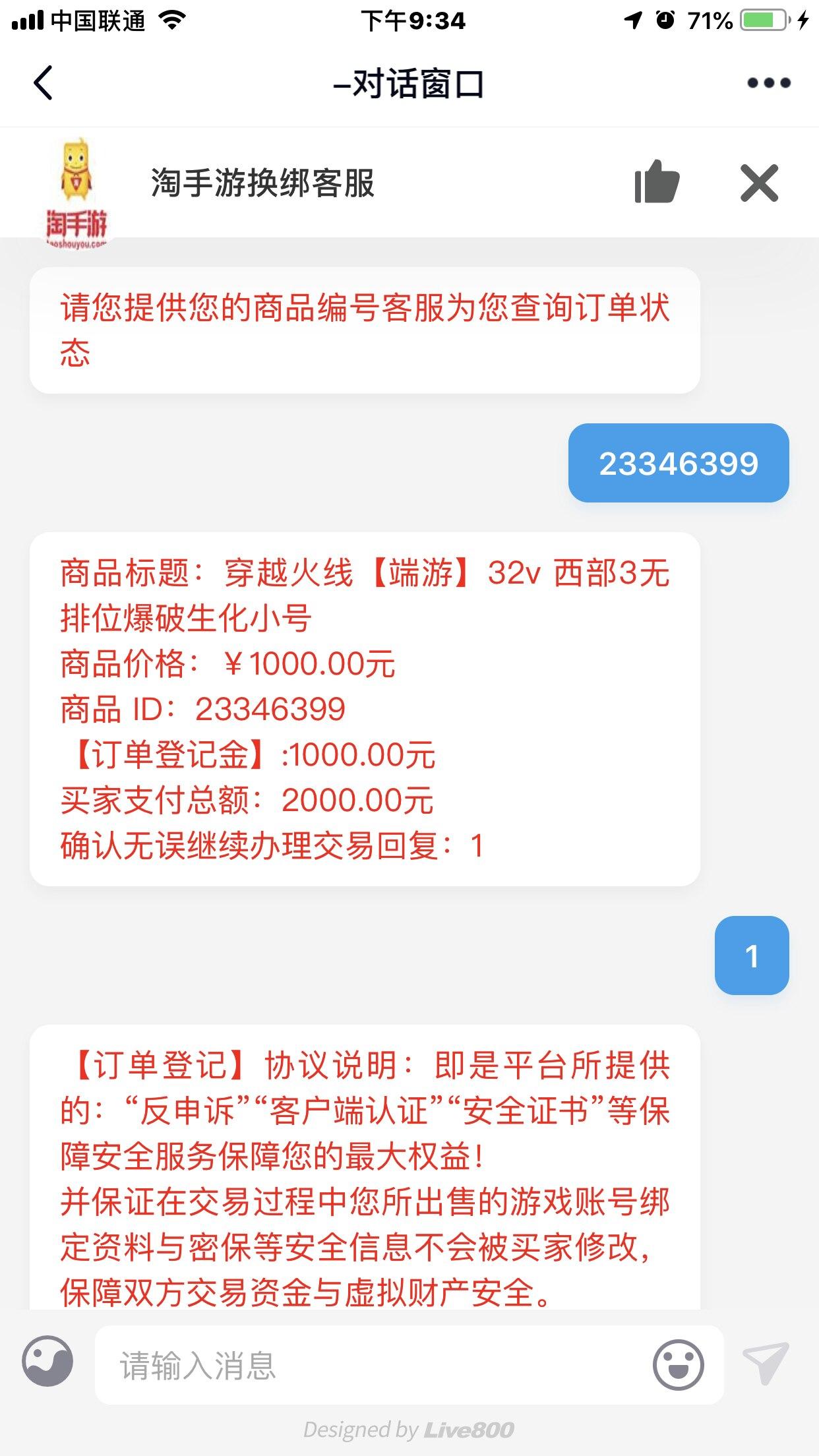 【骗子曝光】QQ:2732172374 淘手游APP会伪造付款成功和官方网站骗cf账号_涉及1000元图片5