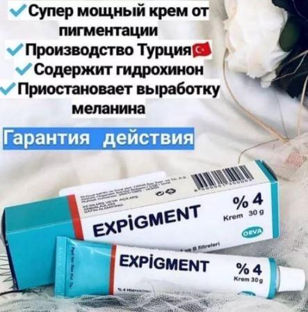 Orijinal Expigment карбонат кальция машина 4 отбеливающий крем для кожи носки с нарисованными для удаления шрамов от акне, анти-кожа мелазмы лечения,...