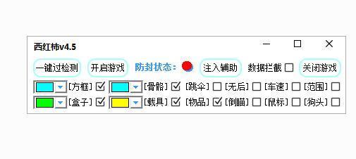 4.6和平精英-西红柿V4.5(观透)破解版