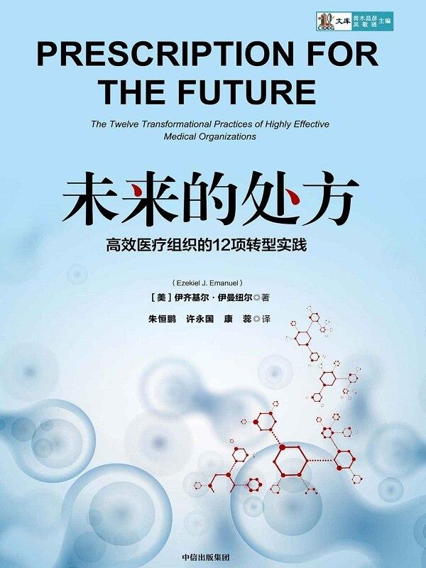 《未来的处方:高效医疗组织的12项转型实践》伊齐基尔·伊曼纽尔【文字版_PDF电子书_下载】