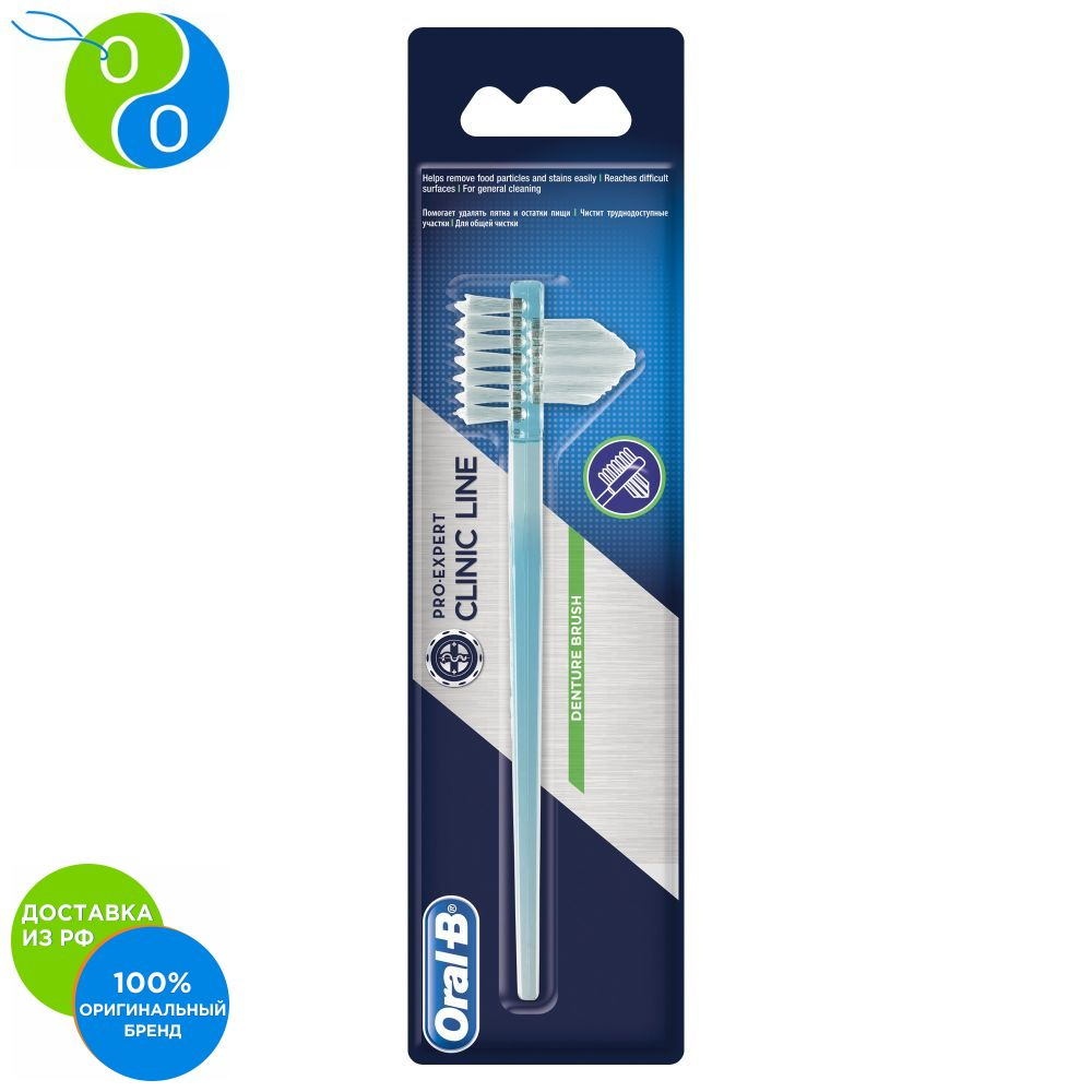 Toothbrush for dentures Oral-B Pro Expert Clinic Line Soft,Oral B, Oral -B, OralB, OralB, OralB, yelling, Bi, oral b toothbrush, dental care, brush b yelling, manual brush, oral care, cleaning the oral cavity, soft too