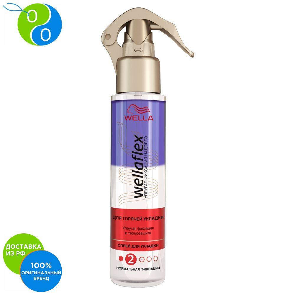 WELLAFLEX Spray for hot laying normal fixation 150 ml,Wella, Wela, Vela, Vella, Vella, Val, Vela, Vella, stacking, professional installation, hot blow, a liquid for heat styling, styling spray, rapid laying, laying a l wellaflex spray for hot laying normal fixation 150 ml wella wela vela vella vella val vela vella stacking professional installation hot blow a liquid for heat styling styling spray rapid laying laying a l