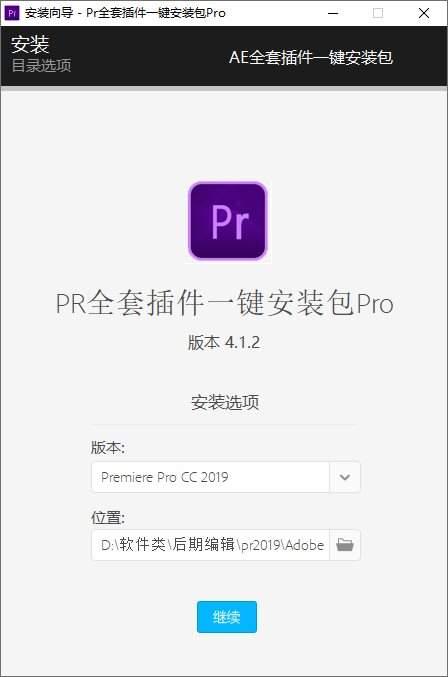 PR全套插件一键安装+教程