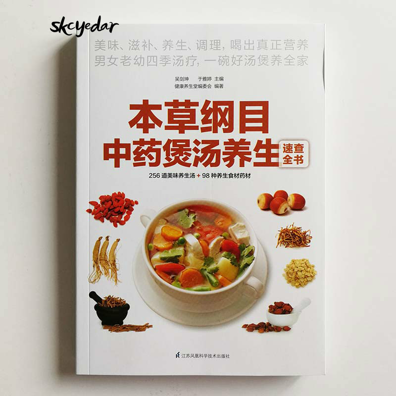 256 Delicious Health Soups & 98 Kinds of Health Food Ingredients Chinese Medicine Soups Book Recipe Book Chinese Version image