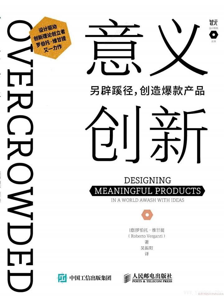 《意义创新:另辟蹊径创造爆款产品》[意]罗伯托·维甘提(Roberto Verganti)【文字版_PDF电子书_下载】