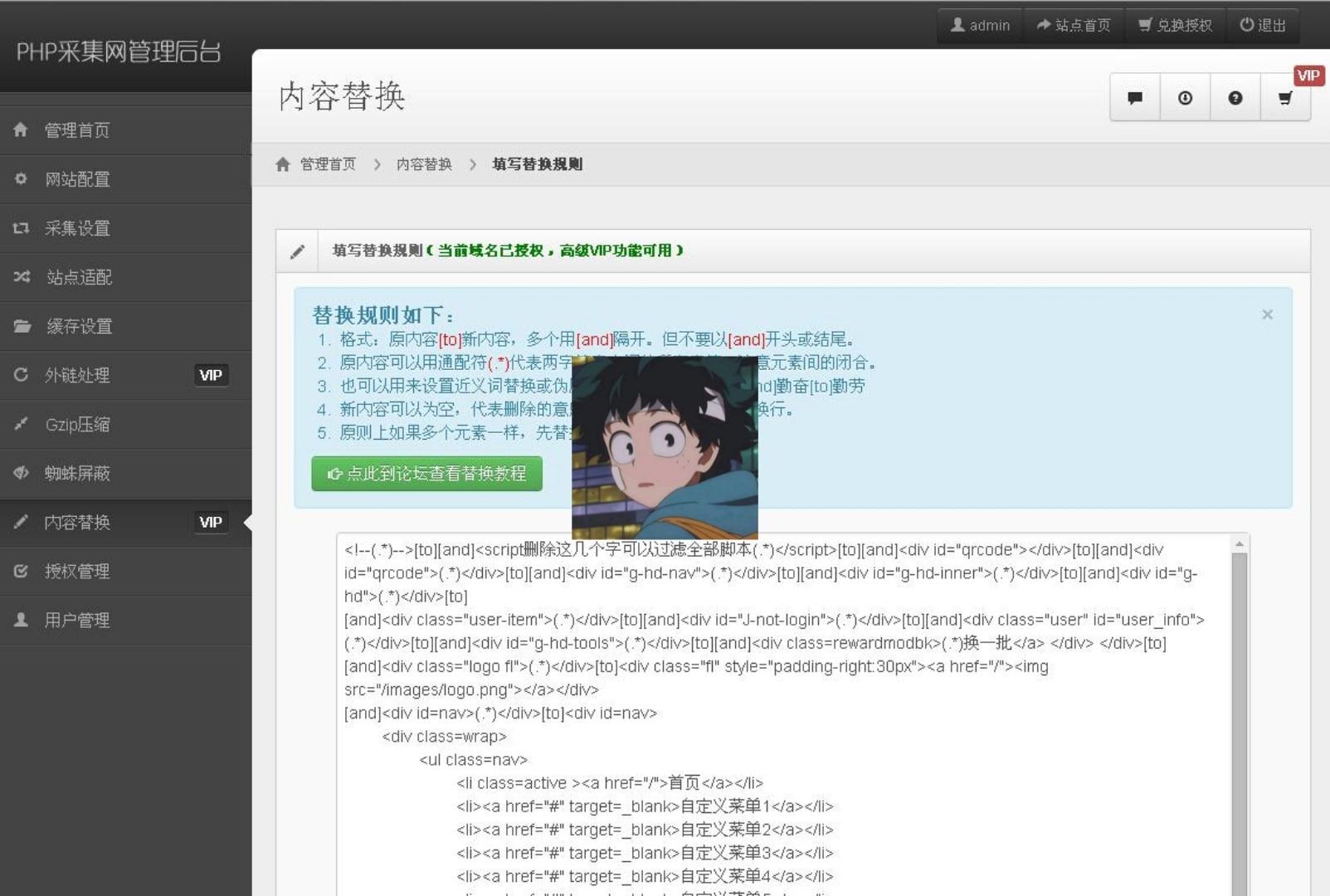单域名PHP网站镜像克隆程序网站源码-52资源网