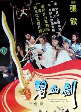 碧血剑 1981版
