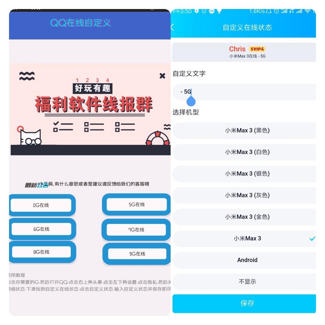 【安卓】手机QQ自定义设置5G在线