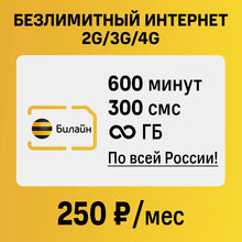 Безлимитный интернет в 2G, 3G, 4G Билайн