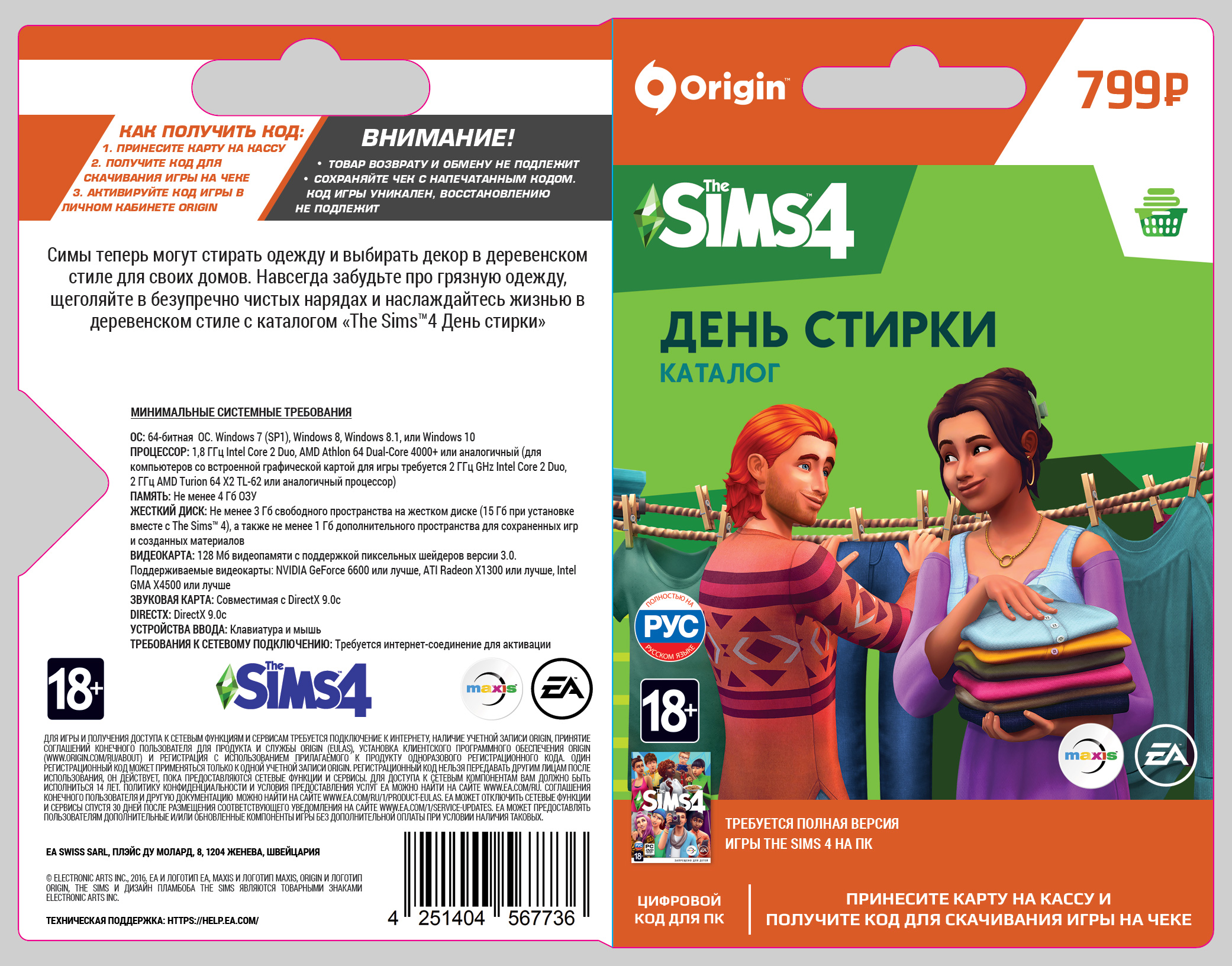The Sims 4 SP13 Laundry Day PC digital code