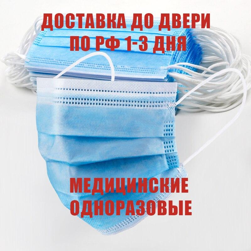 Одноразовые медицинские маски 3х слойные, быстрая доставка курьером до двери
