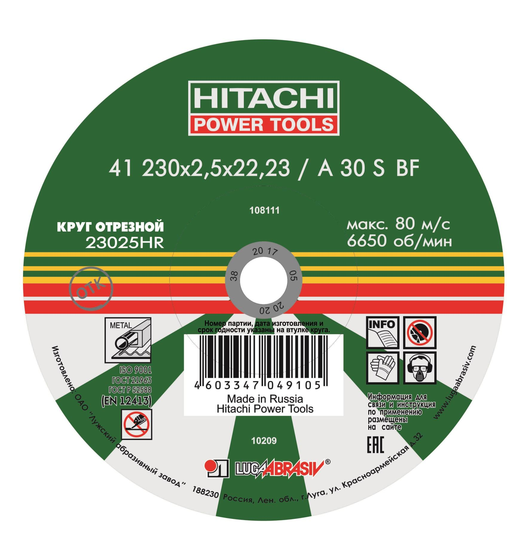 Circle Cutting HITACHI 230х2. 5х22 A24 Pack. 25 PCs