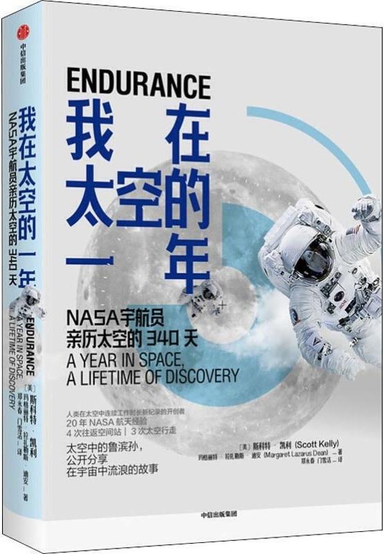 《我在太空的一年》[美]斯科特·凯利,[美]玛格丽特·拉扎勒斯·迪安【文字版_PDF电子书_下载】.pdf: