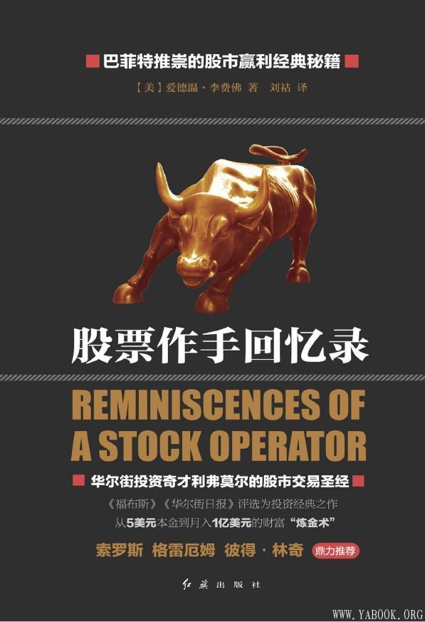 《股票作手回忆录》封面图片