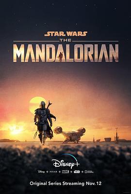曼達洛人第一季