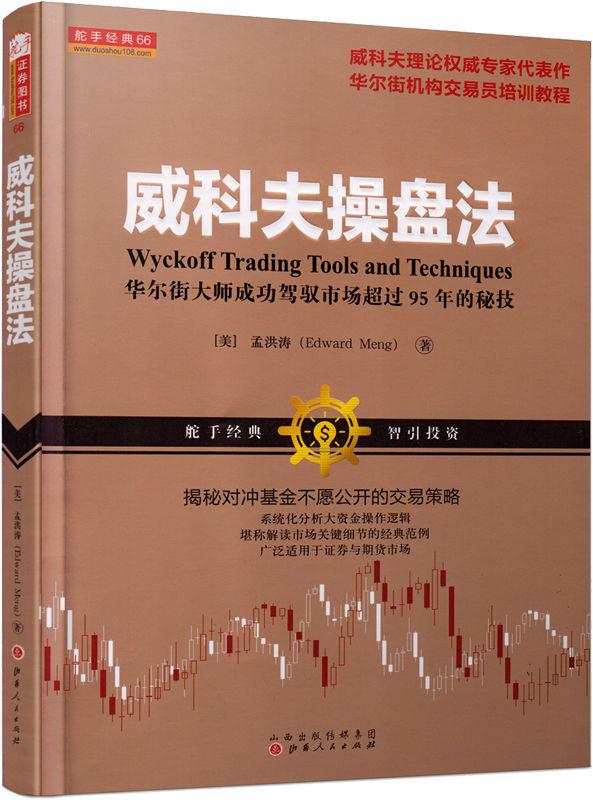 《威科夫操盘法:华尔街大师成功驾驭市场超过95年的秘技》孟洪涛(Edward Meng) 【文字版_PDF电子书_下载】