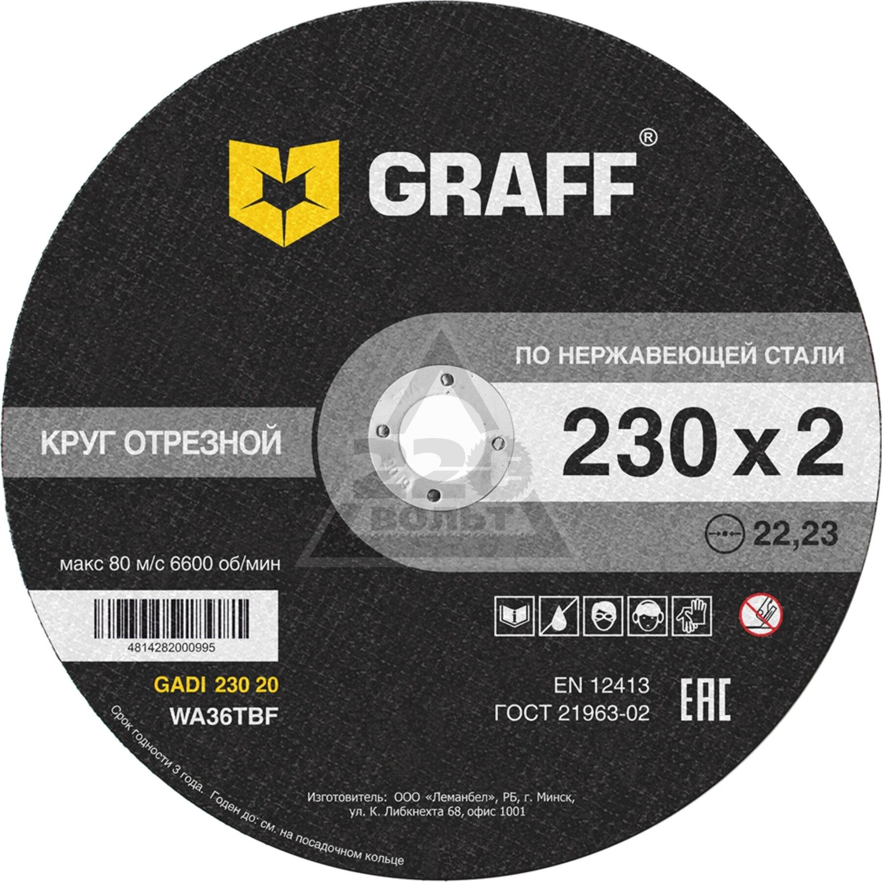 Circle Cutting GRAFF GADI 230 20
