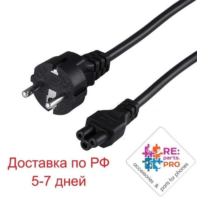 Kabel sieciowy do zasilacza laptop z uziemieniem 3pin