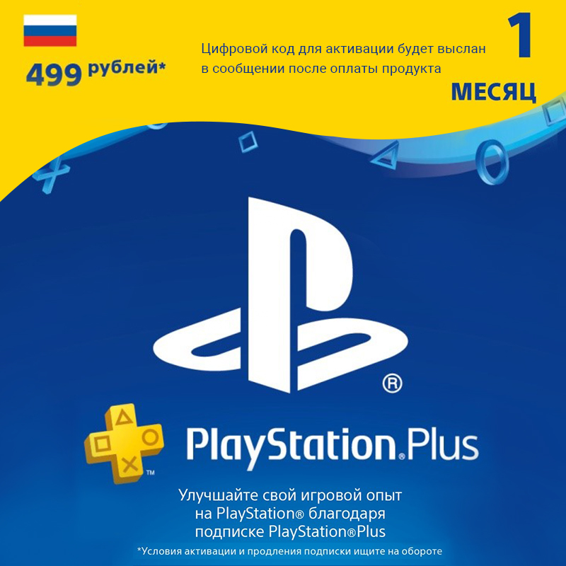 PlayStation Plus 1 Month Subscription digital code