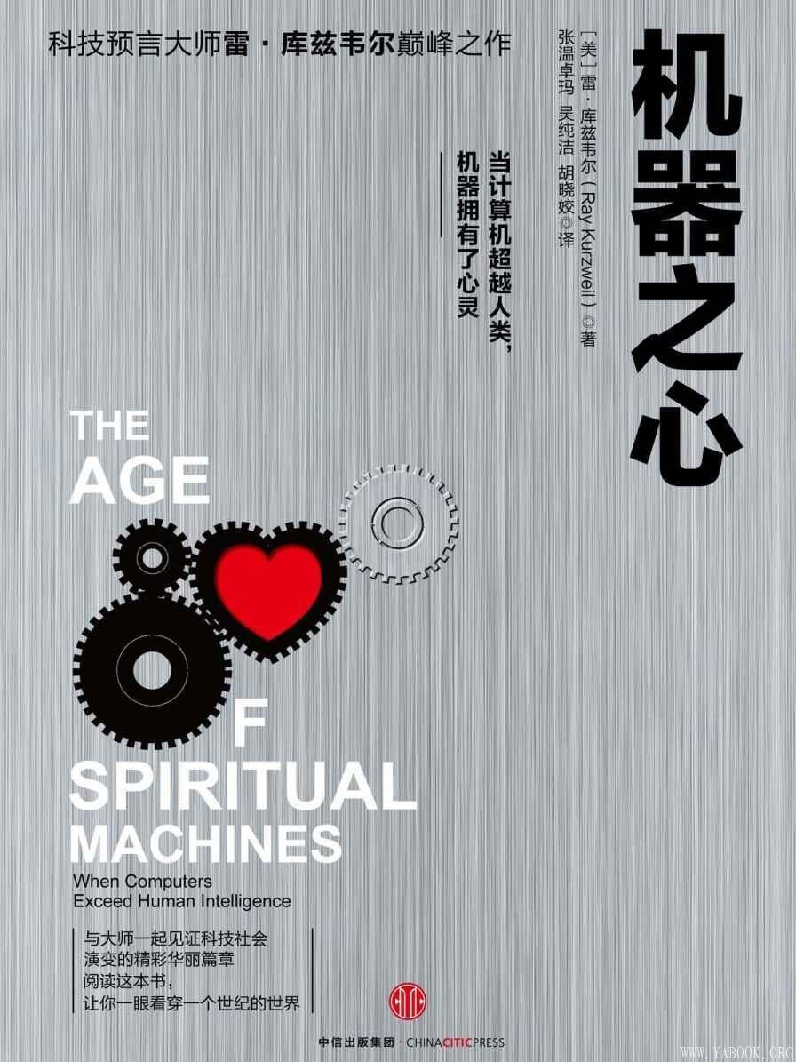 《机器之心》封面图片