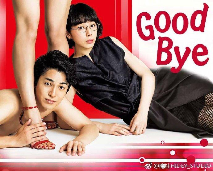 再见/Good Bye
