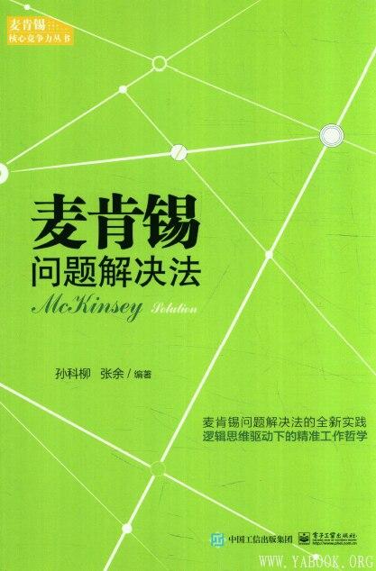 《麦肯锡问题解决法》封面图片