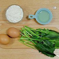 菠菜鸡蛋饼 宝宝辅食食谱的做法图解1