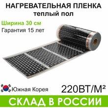 Нагревательная пленка инфракрасная размеры Eastec, теплый пол, 30 см, Ю.Корея ламинат, для любого обогрева стен, пола, потолка