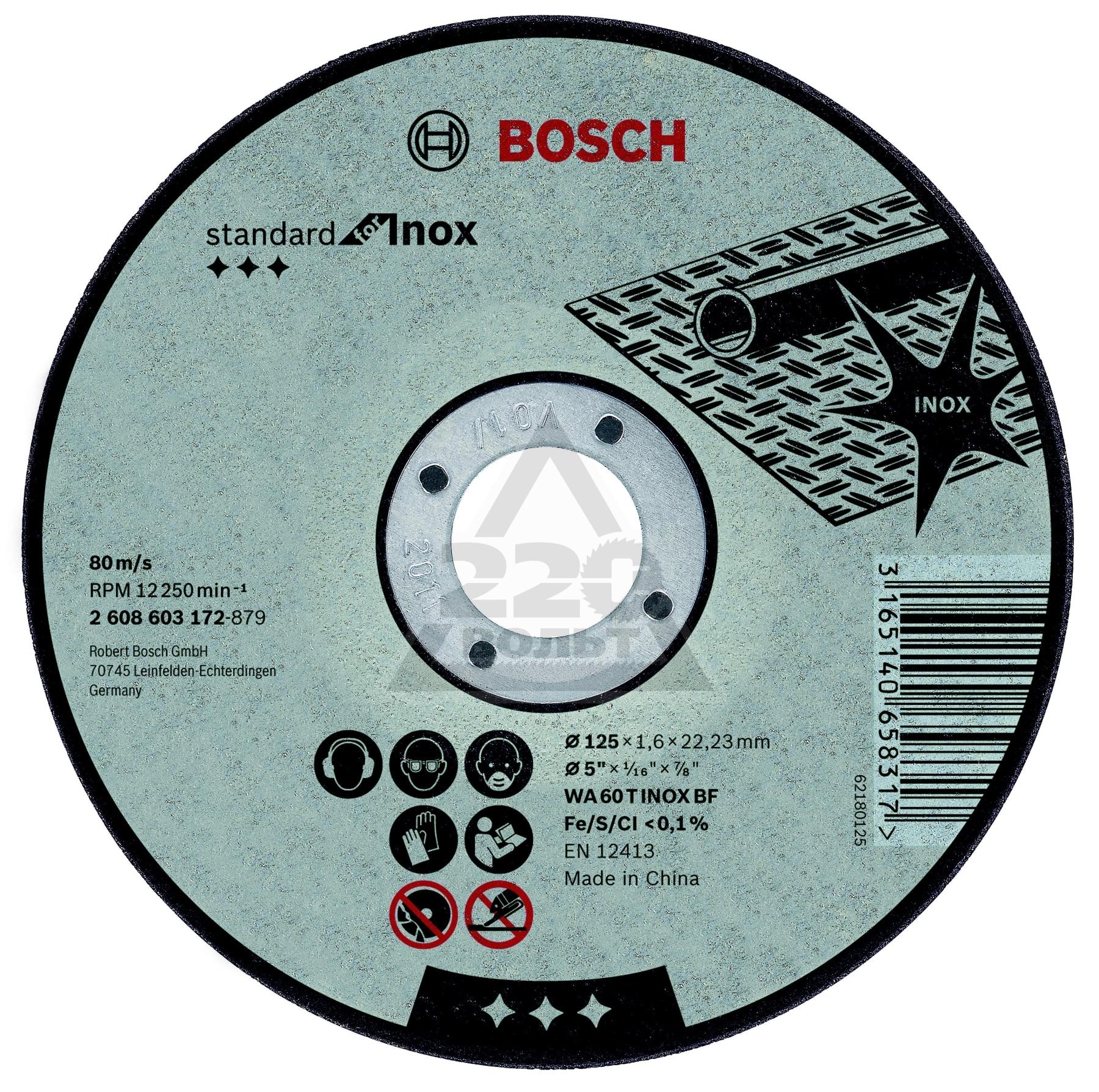 Circle Cutting BOSCH 125х1. 6x22 Standard For Inox (2.608.603.172)