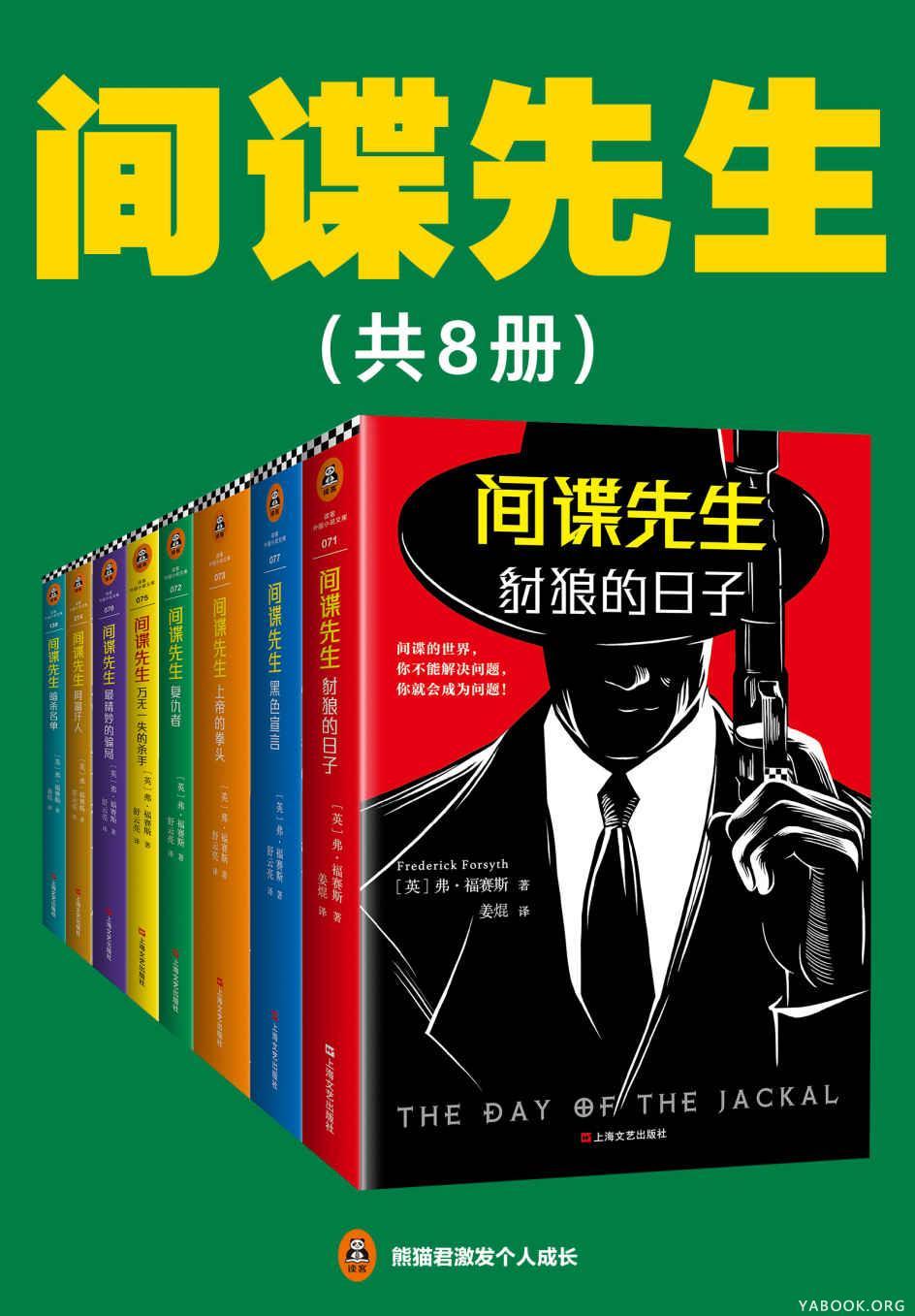 《间谍先生系列》(读客熊猫君出品,套装共8册。惊动世界四大情报组织的间谍小说大师福赛斯!)弗·福赛斯 (Frederick Forsyth)【文字版_PDF电子书_下载】