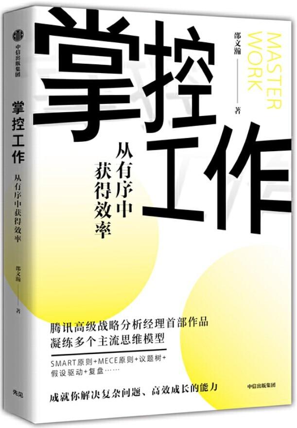 《掌控工作》邵文瀚【文字版_PDF电子书_下载】