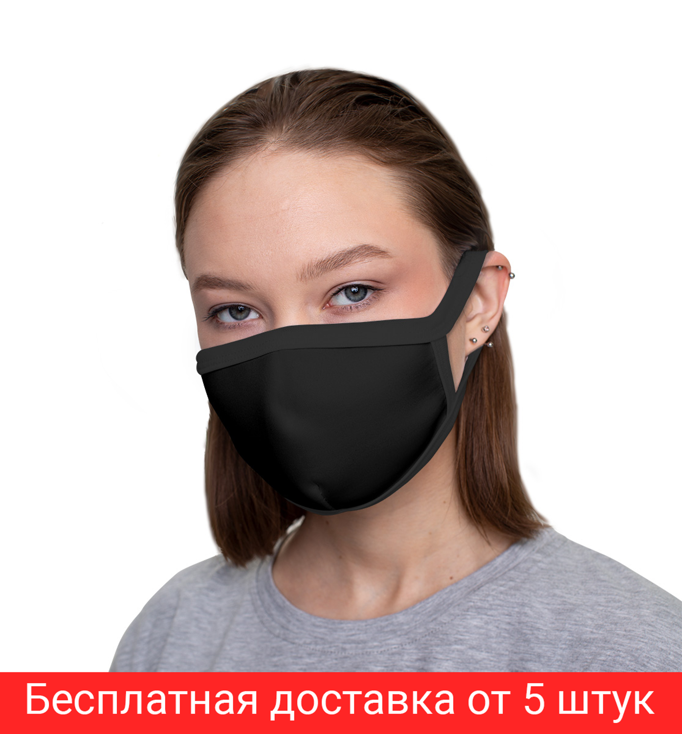 Mask Protective Cloth Black, Stylish Trend Cool Accessory, Anti Dust And Viruses