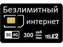 SIM-карта Теле2 (Tele2) безлимитный интернет за 300 руб/мес