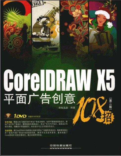 《CorelDRAW X5平面广告创意108招(第2版)》封面图片