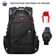Швейцарский рюкзак 8810 USB 35 л. с чехлом от дождя + Армейские часы в подарок. Мужской рюкзак, городской, школьный