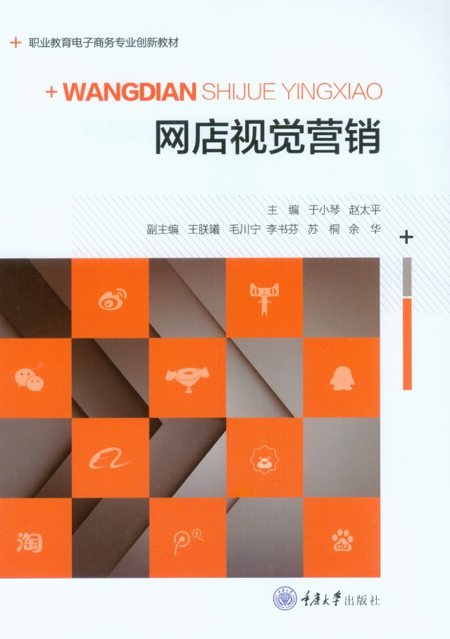 《网店视觉营销》于小琴【文字版_PDF电子书_下载】