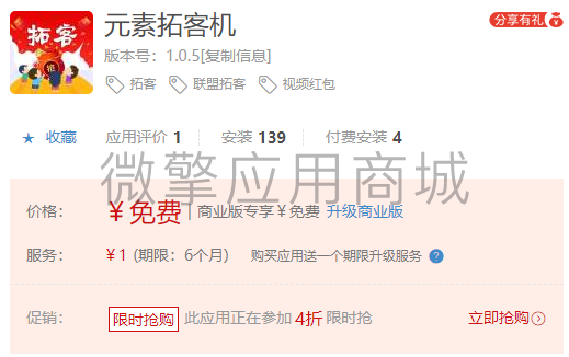 【亲测】元素拓客机V1.0.5原版模块打包-52资源网