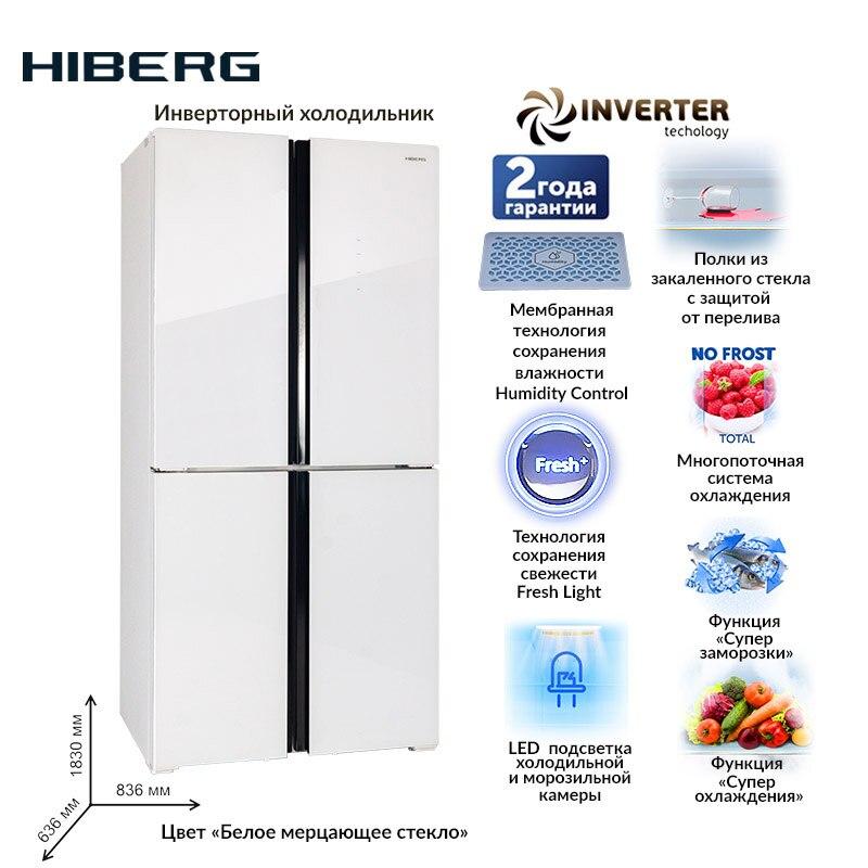Инверторный Холодильник HIBERG RFQ-490D NFGW цвет стеклянного фасада - мерцающий белый