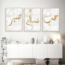 อิสลามการประดิษฐ์ตัวอักษรLove Peace GoldมุสลิมMarble Wall Artภาพวาดผ้าใบโปสเตอร์โปสเตอร์พิมพ์ภายในห้องนั่งเล่นตกแต่งบ้าน