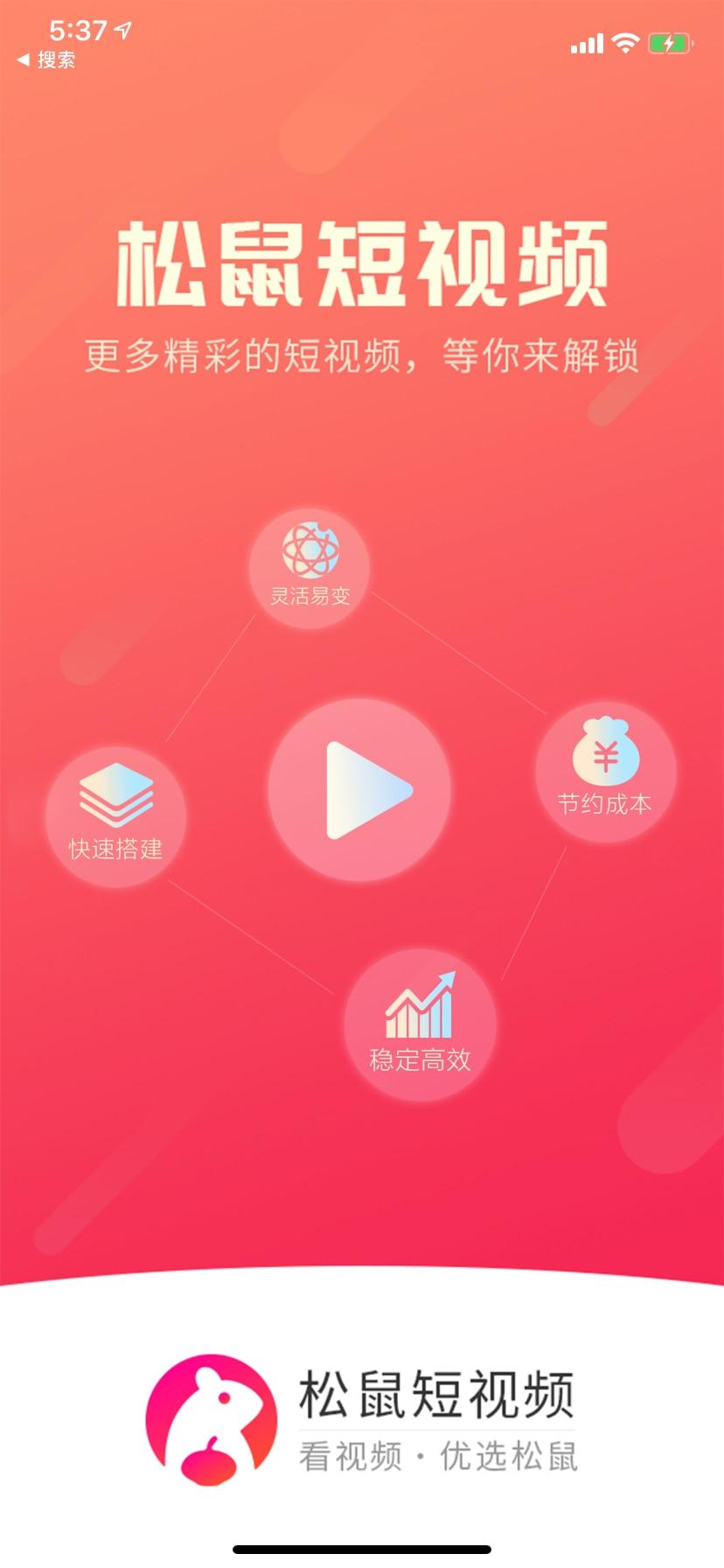 一元源码:小松鼠短视频商业开源版