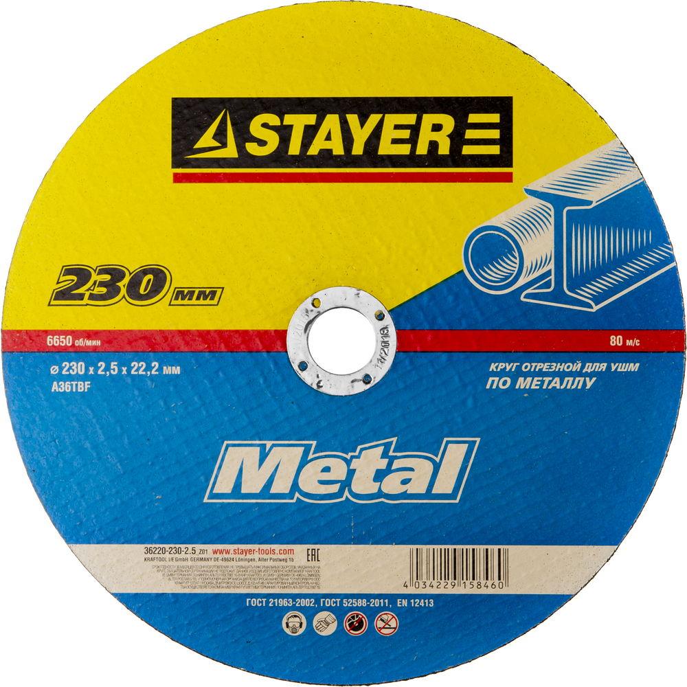 Circle Cutting STAYER 230х2. 5х22 MASTER 36220-230-2.5_z01