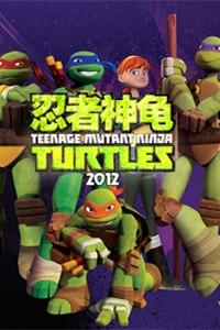 忍者神龟2012第五季