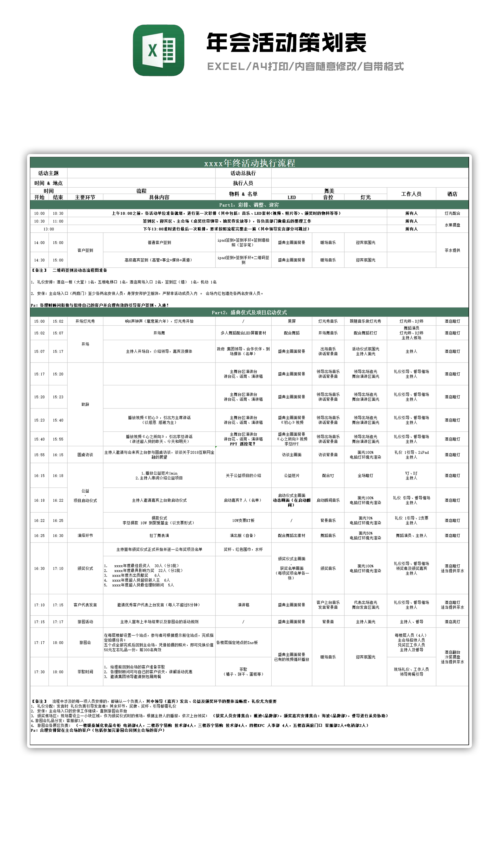 年会活动策划表Excel模板