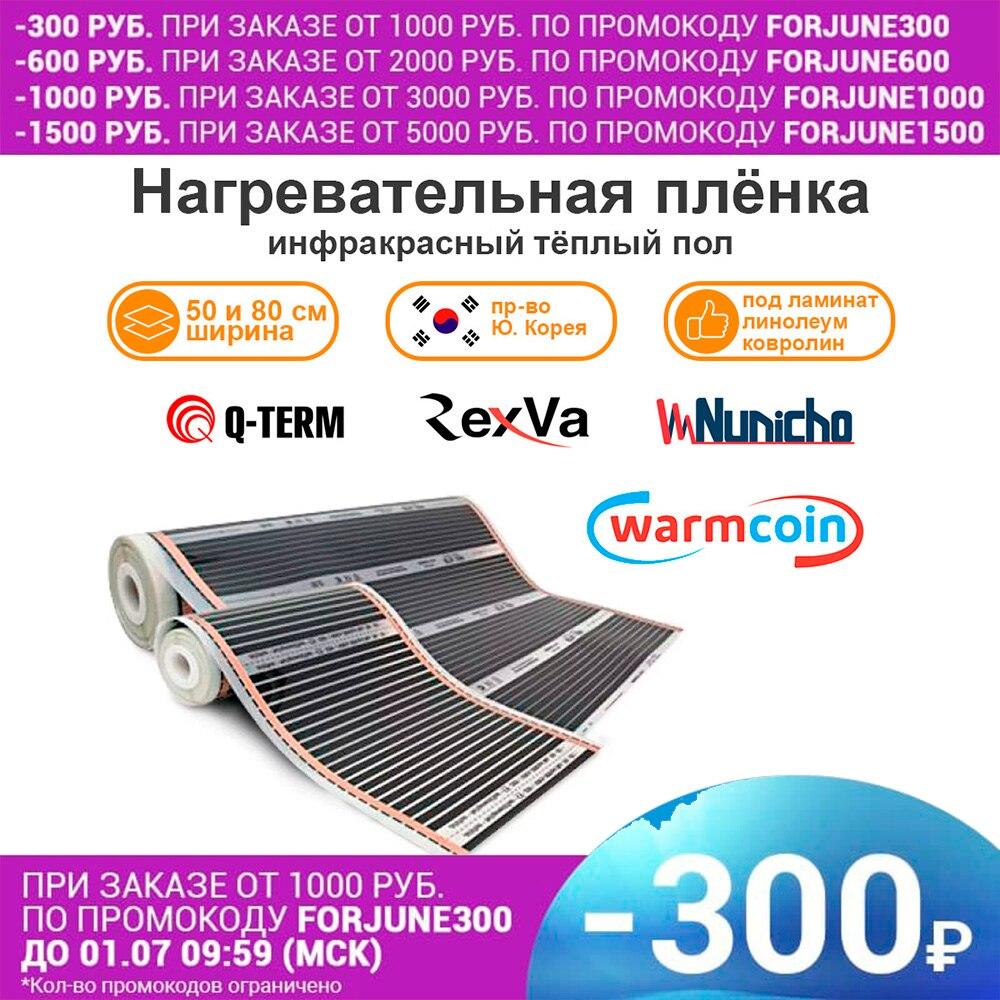 Инфракрасный плёночный тёплый пол ширина 50 и 80 см, под ламинат, ковролин, линолеум, Ю. Корея, коврик, для инкубатора, для пола