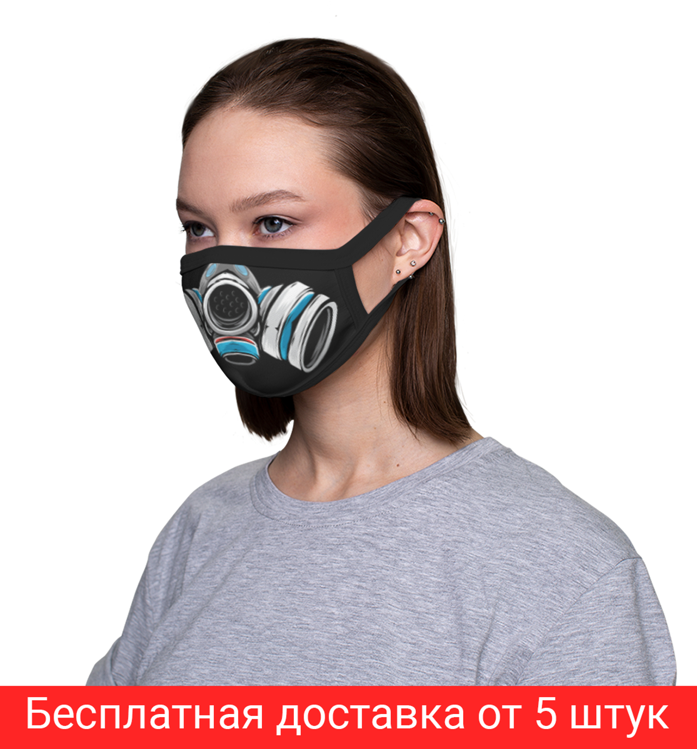 Mask Printed Gas Mask, Fashion Trend, For Men And Women